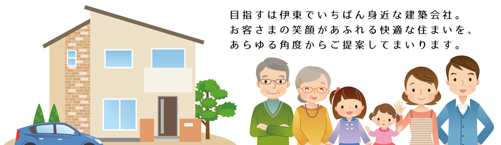 伊東市・静岡県の助成金を活用したリフォームお任せください 有限会社 鈴常建築